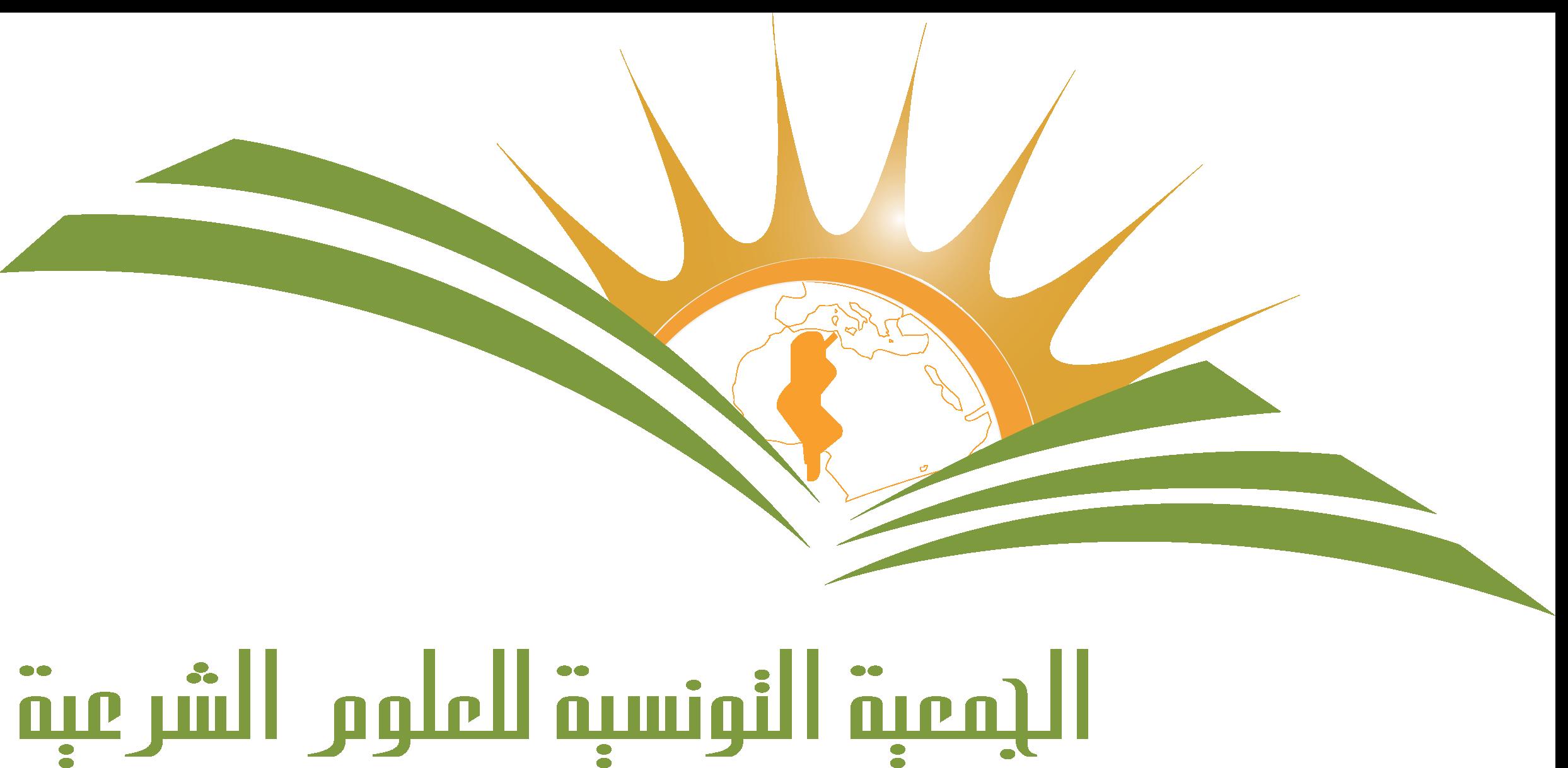 الجمعية التونسية للعلوم الشرعية